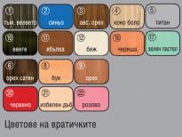"""Цветове на вратичките на холна секция """"Доби"""""""
