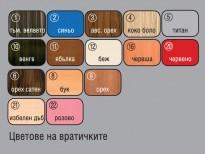 """Цветове на вратичките на холна секция """"Каприз"""""""