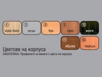 """Цветове на корпуса на холна секция """"Ларди"""""""