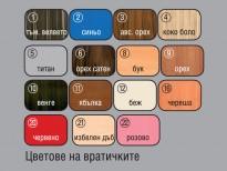 """Цветове на вратичките на спален комплект """"Съни"""""""