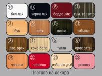Спален комплект Ари - цветове на декора