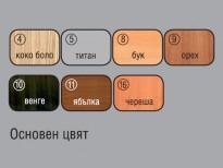 Основен цвят на правоъгълна холна маса Дори