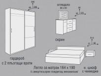 Спален комплект Ари - Схема